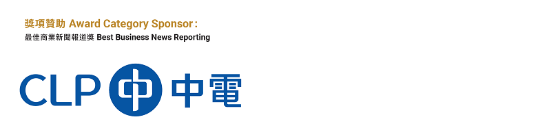 [:en]The 5th BJA sponsorship[:hk]第五屆恒大商業新聞獎贊助[:]