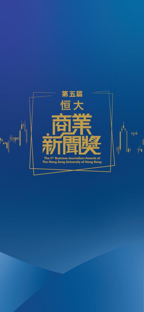 [:en]The 5th BJA general banner[:hk]第五屆恒大商業新聞獎[:]