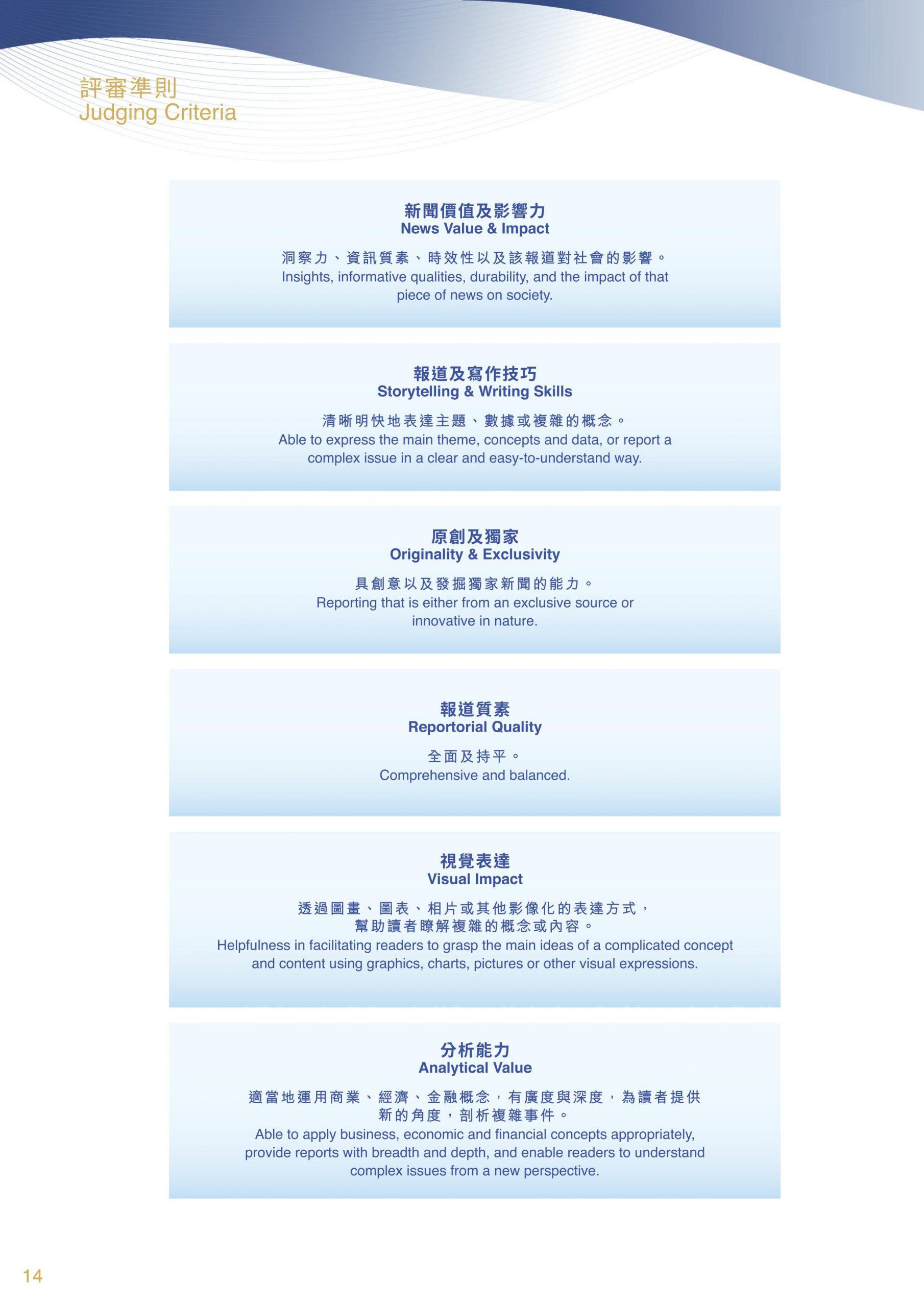 [:hk]第五屆恒大商業新聞獎評審準則[:en]THE 5TH BUSINESS JOURNALISM AWARDS OF HSUHK – JUDGING CRITERIA[:]