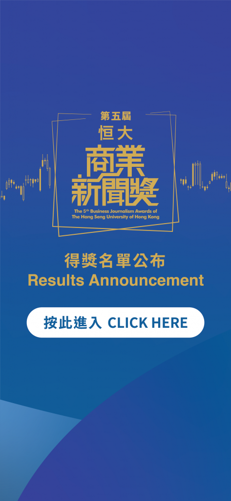 [:en]The 5th Business Journalism Awards[:hk]第五屆恒大商業獎[:]