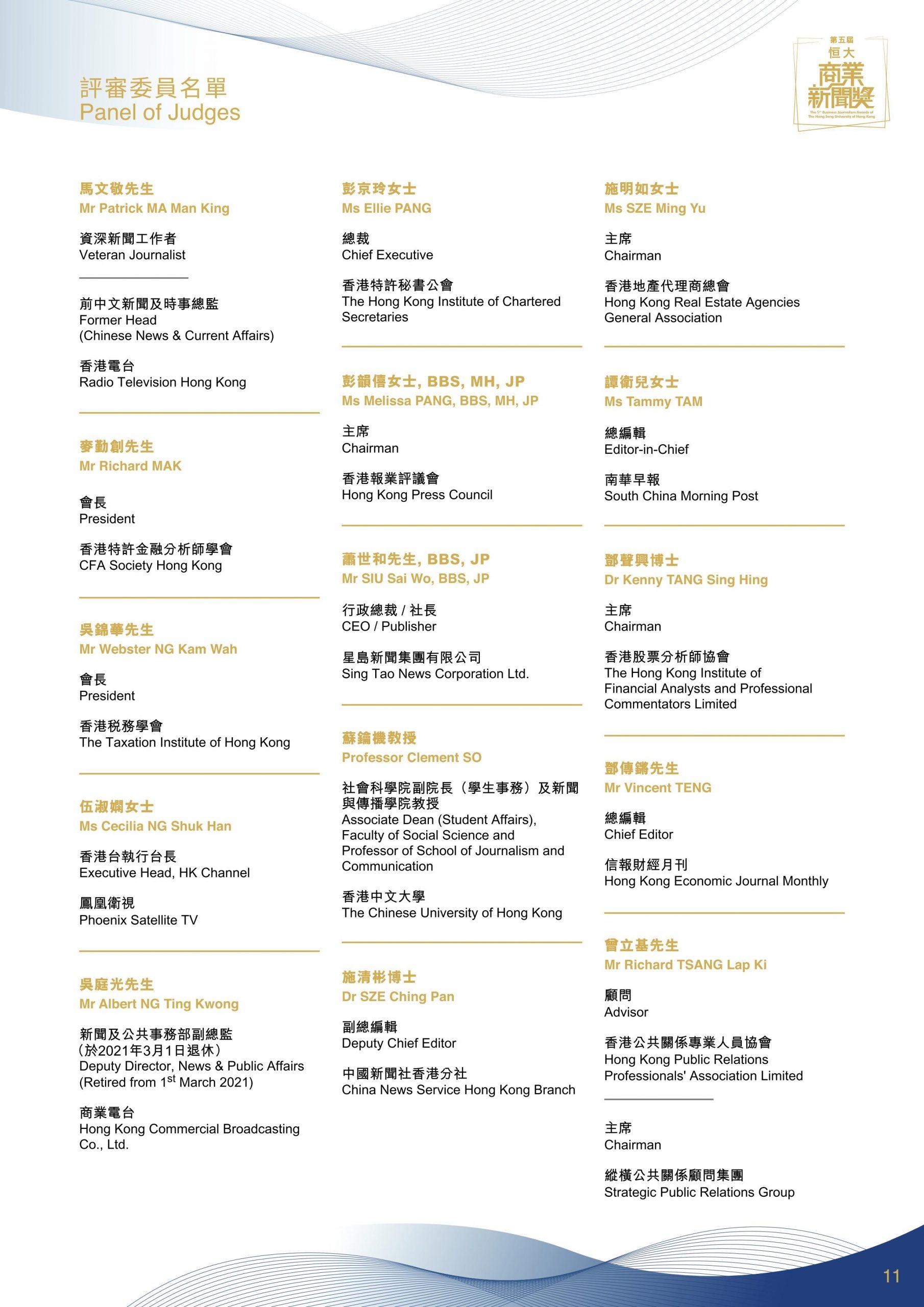 [:en]BJA Booklet_Judge List[:hk]第五屆恒大商業新聞獎_場刊_評審委員名單[:]