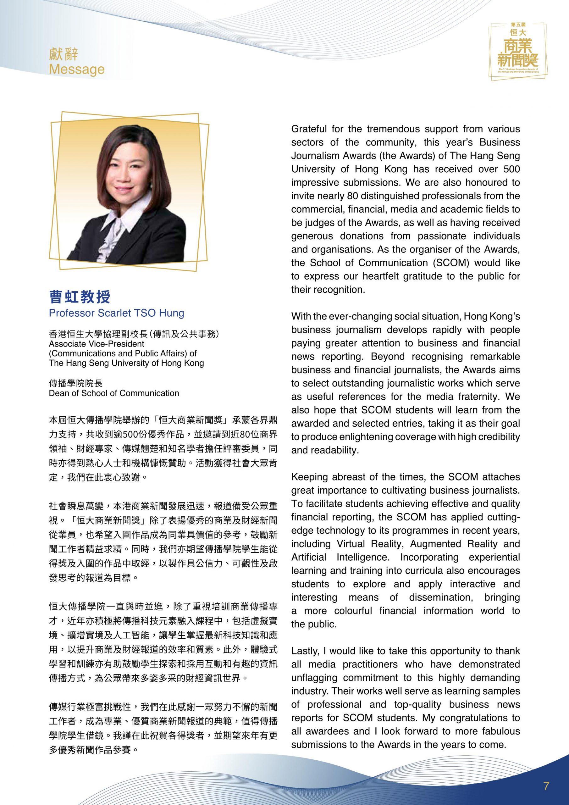 [:en]BJA Booklet_Message_Prof Scarlet Tso[:hk]第五屆恒大商業新聞獎_場刊_嘉賓獻辭_曹虹教授[:]