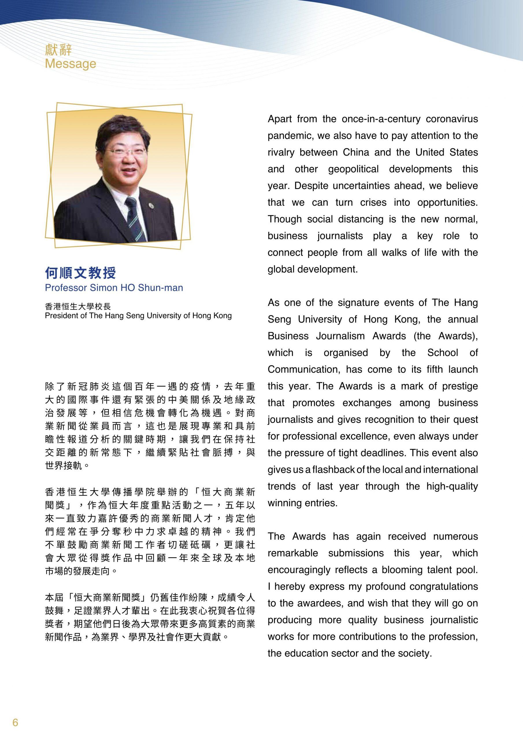 [:en]BJA Booklet_Message_Prof Simon Ho[:hk]第五屆恒大商業新聞獎_場刊_嘉賓獻辭_何順文教授[:]